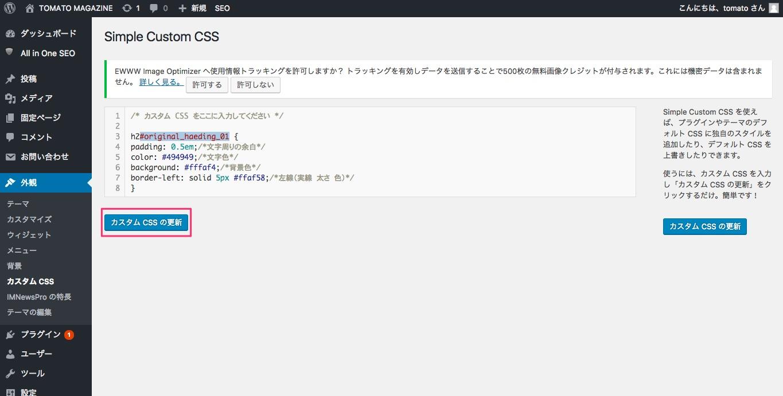 CSSを入力する