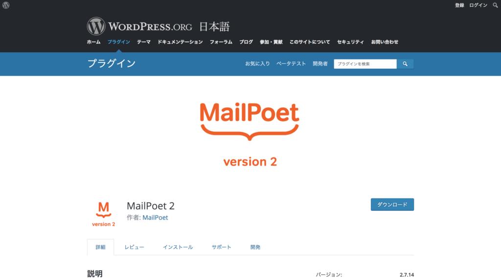 Mailpoet 2のホームページ