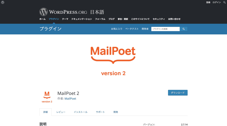 Mailpoet 2