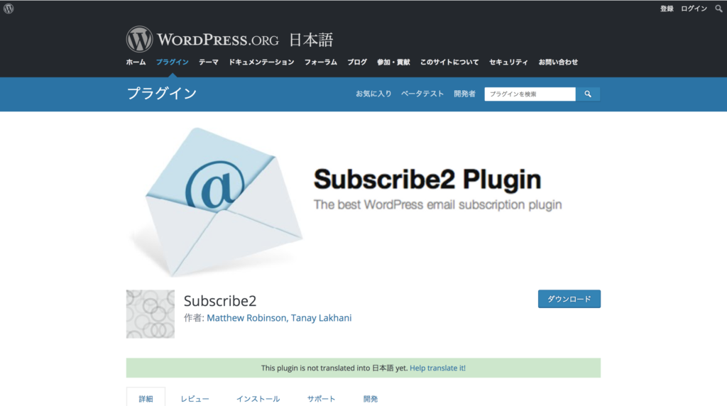 Subscribe2のホームページ