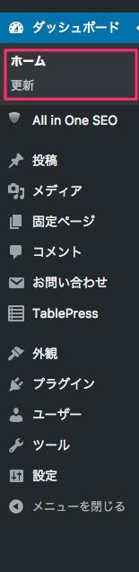 wordress 管理画面 サブメニュー