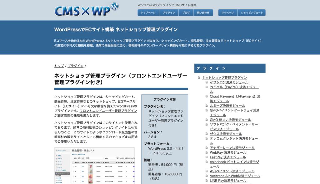 ネットショップ管理プラグインのホームページ