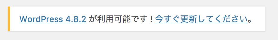 wordpress 更新通知