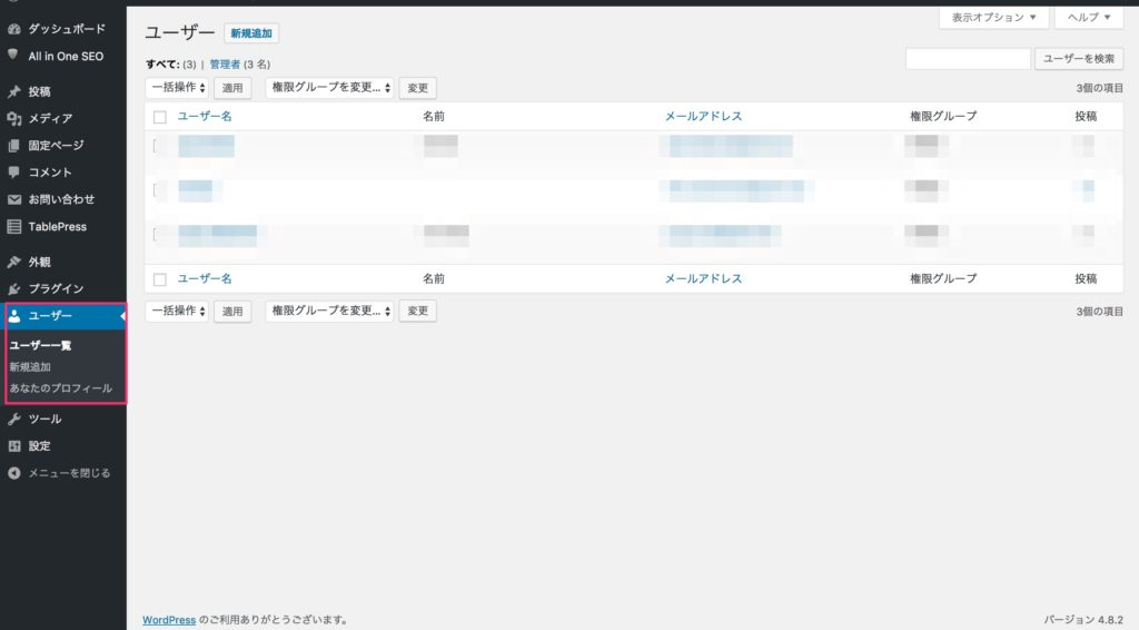 wordpress ユーザー