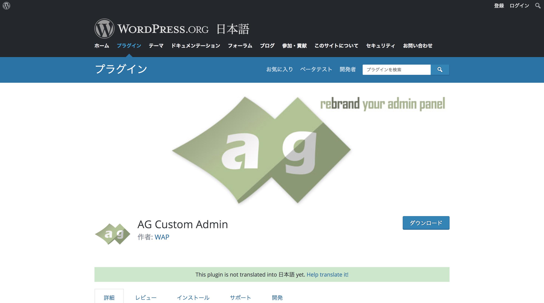 AG Custom Adimin