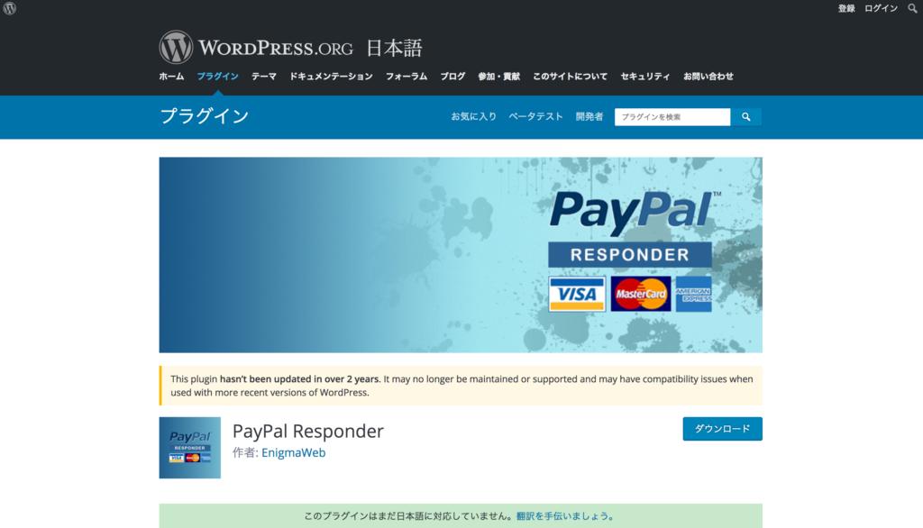 PayPal Responderのホームページ