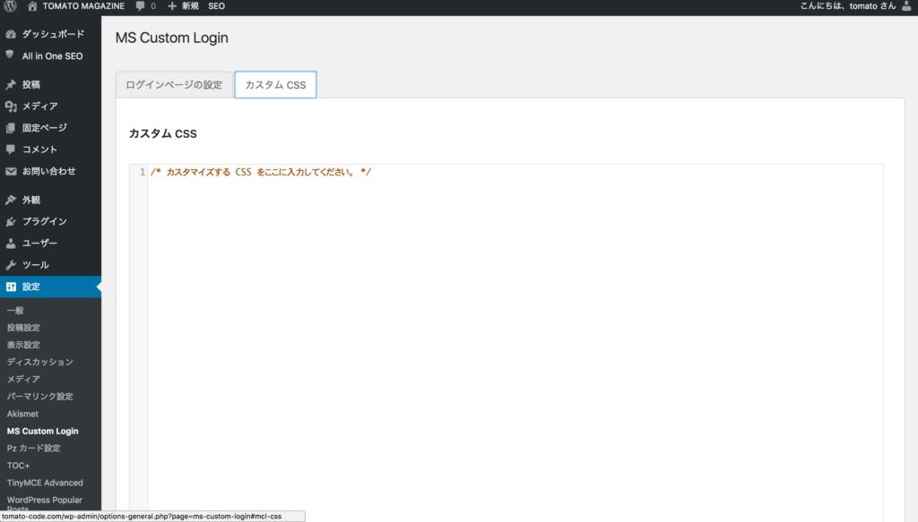 MS Custom LoginのカスタムCSS編集ページ