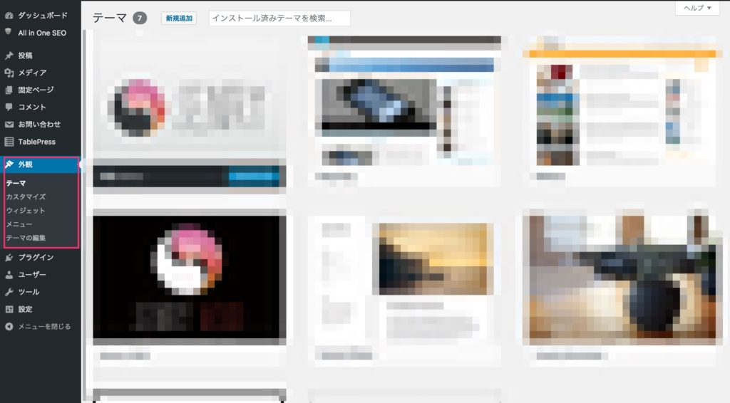 wordpress 外観