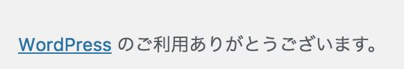 wordpress 管理画面 フッター