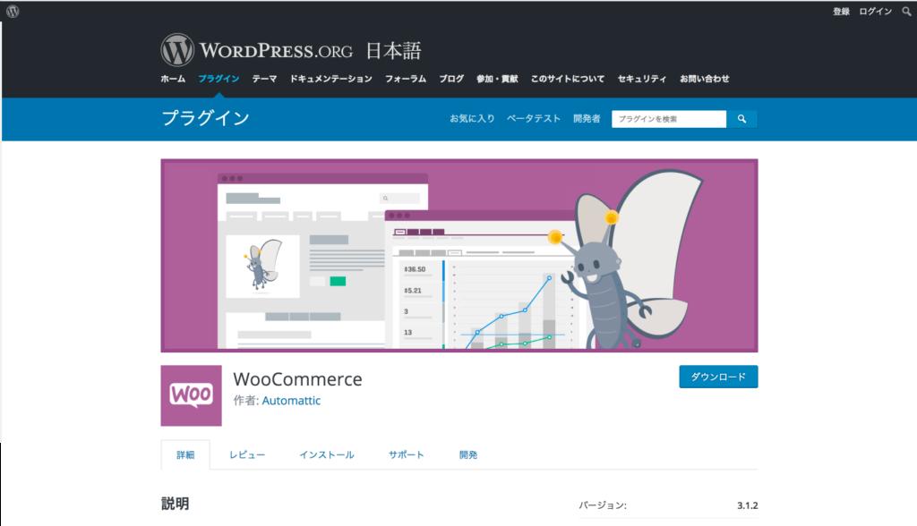 WooCommerceのホームページ