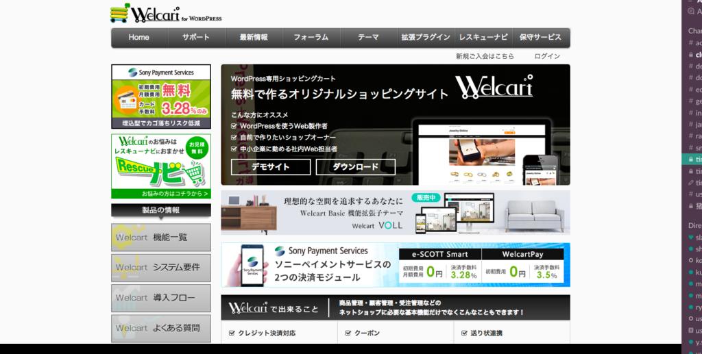 Welcartのホームページ