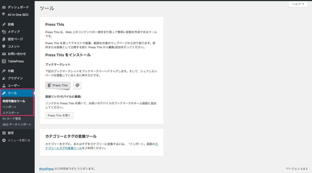 wordpress ツール