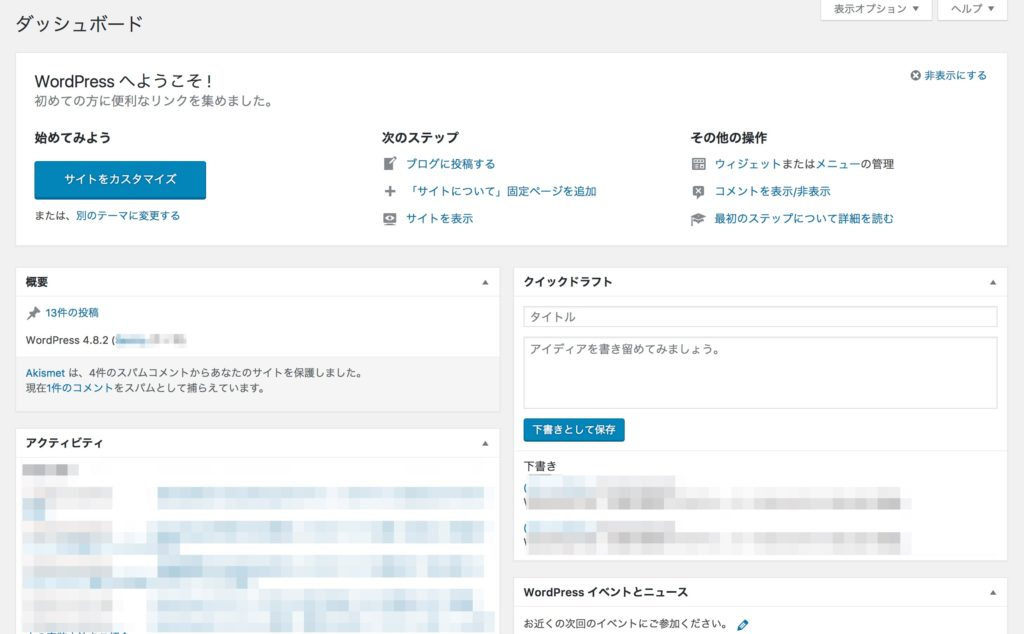 wordpress 作業画面