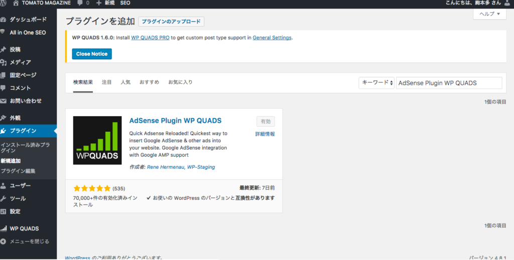 AdSense Plugin WP QUADSのインストール