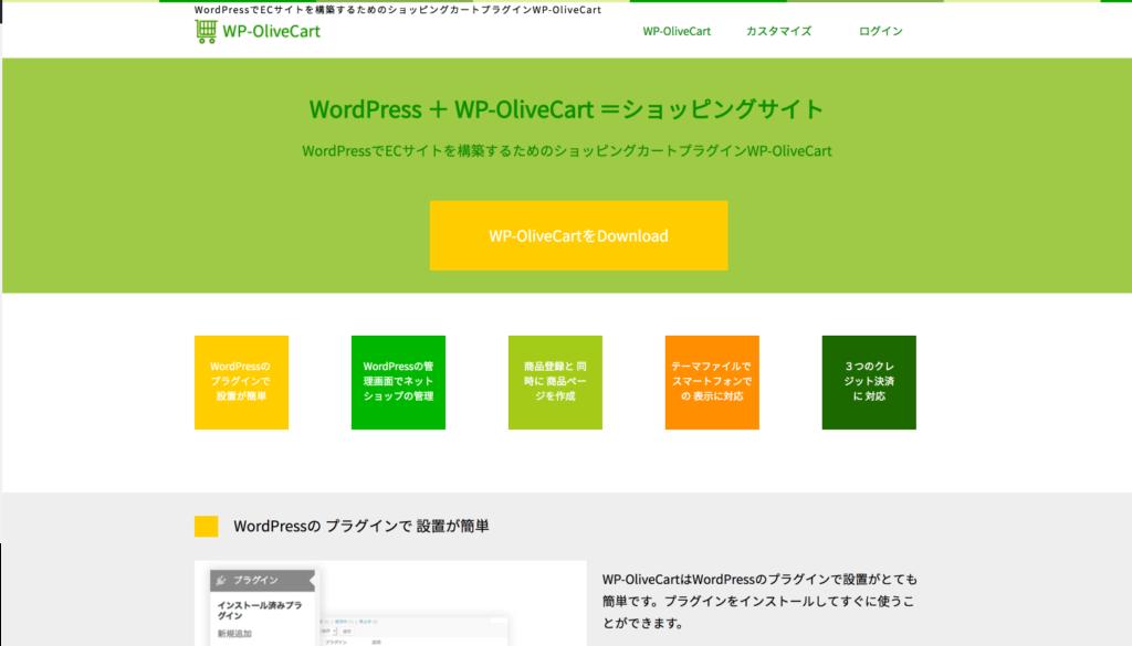 WP-Olive-Cartのホームページ