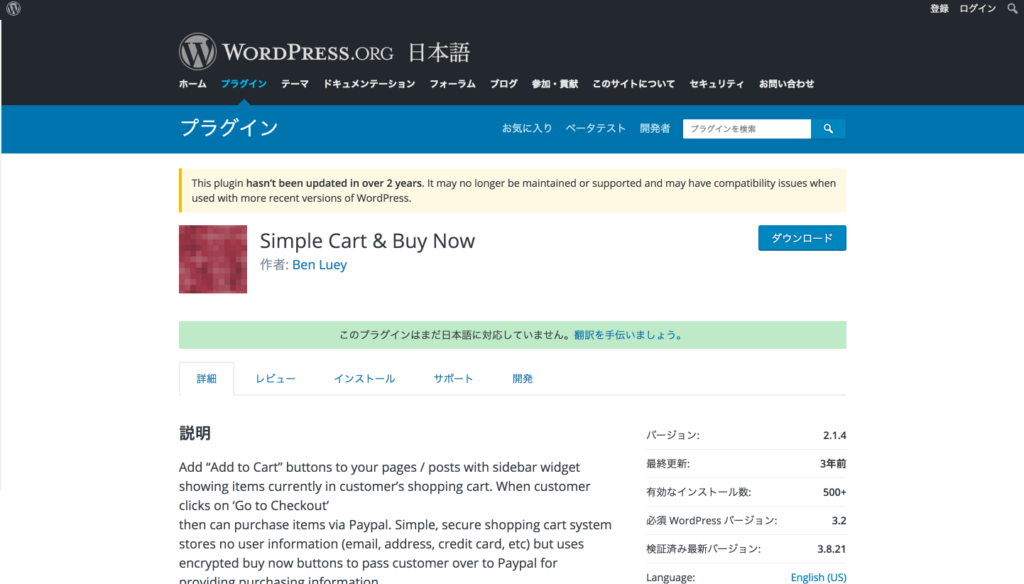 Simple Cart & Buy Nowのホームページ