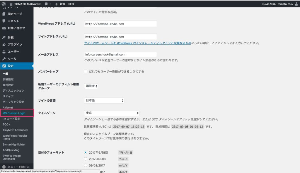 MS Custom Loginの設定画面