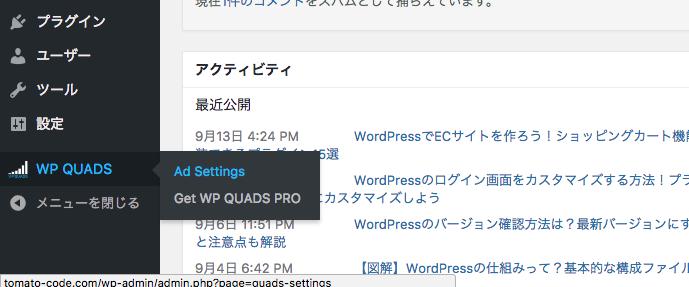 AdSense Plugin WP QUADSの設定画面lを開く