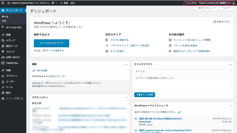 wordpress 管理画面 ログアウト