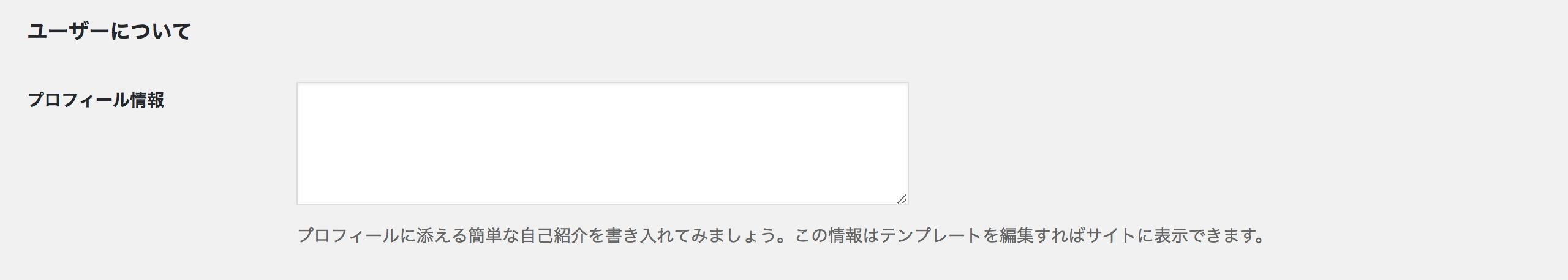 ユーザー編集 ユーザーについて