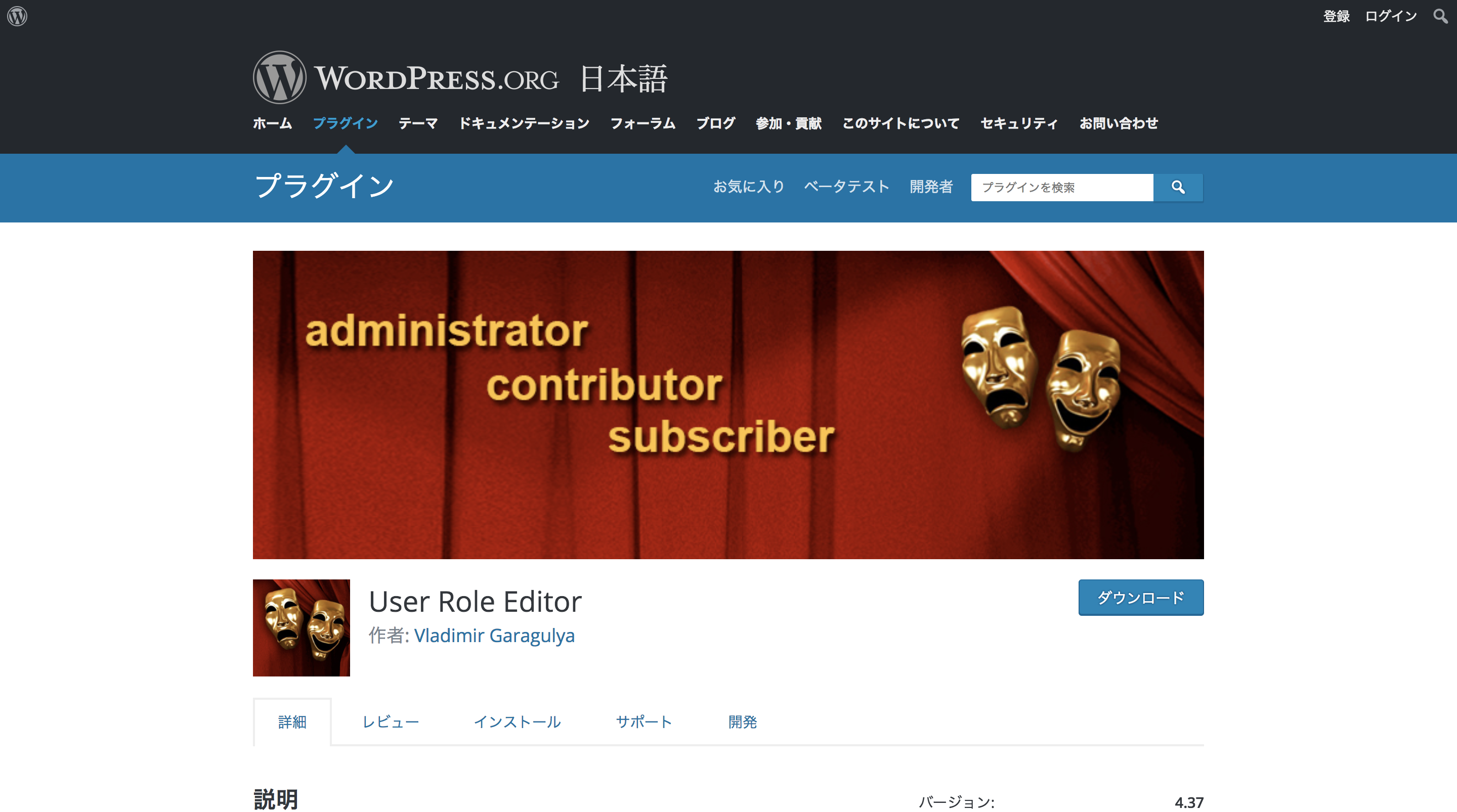 User Role Editor