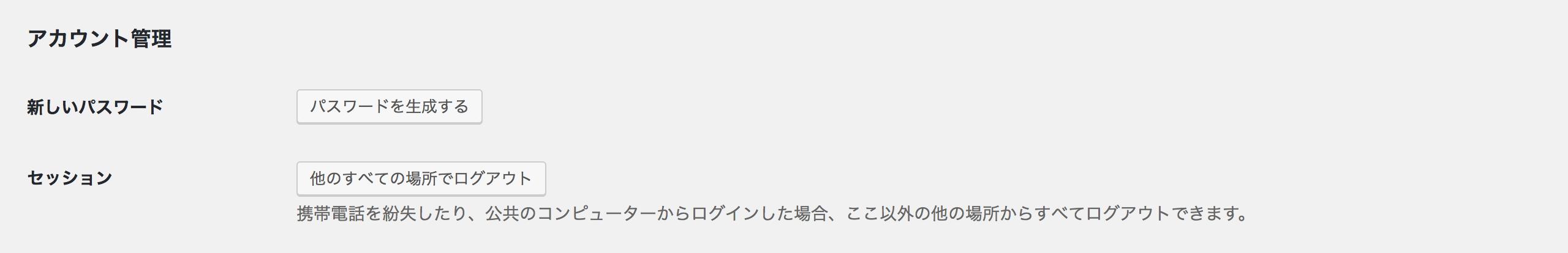 ユーザー編集 アカウント管理