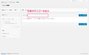 wordpress メニュー 新規作成