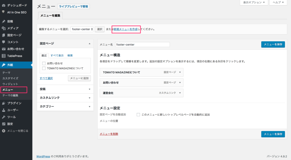 wordpress 管理画面 メニュー