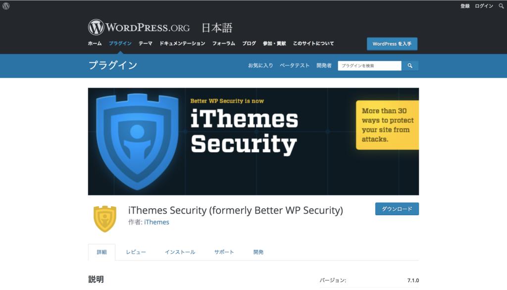 iThemes Securityのプラグインページ