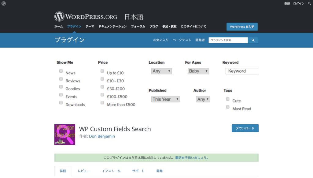 WP Custom Fields Search