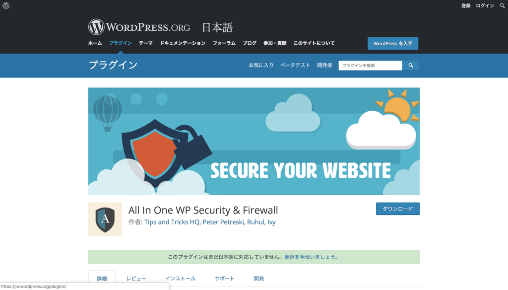 All In One WP Security & Firewallのプラグインページ