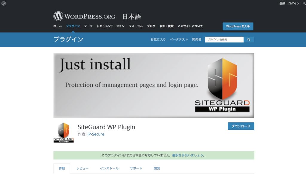 SiteGuard WP Pluginのプラグインページ