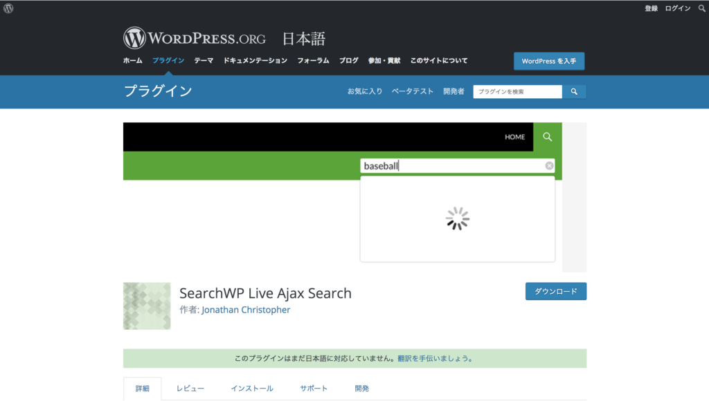 SearchWP Live Ajax Search