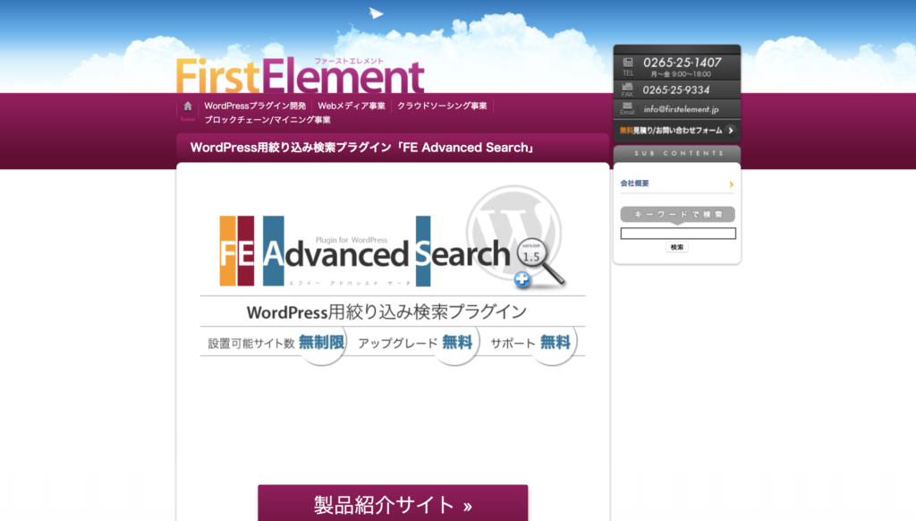 FE Advanced Search