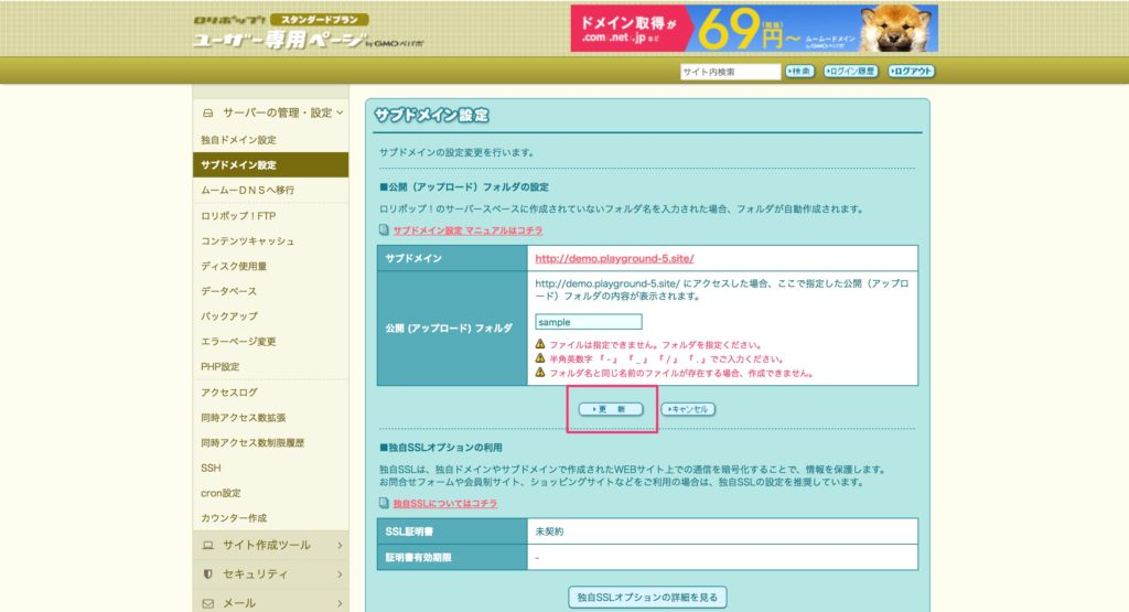 サブドメインの設定変更画面