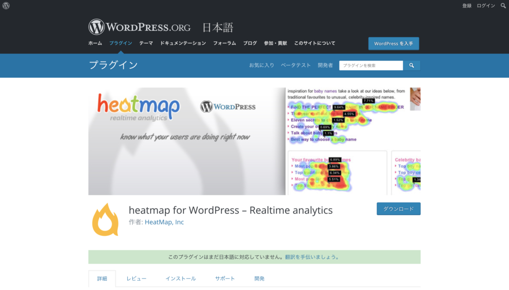 heatmap for WordPress – Realtime analyticsのプラグインページ