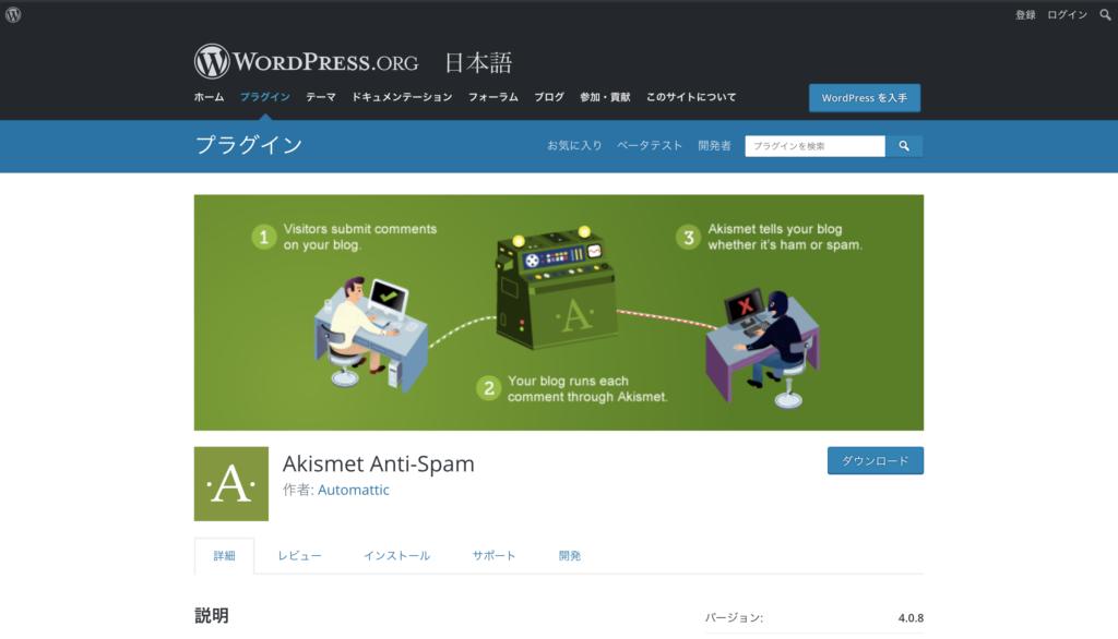 Akismetのプラグインページ
