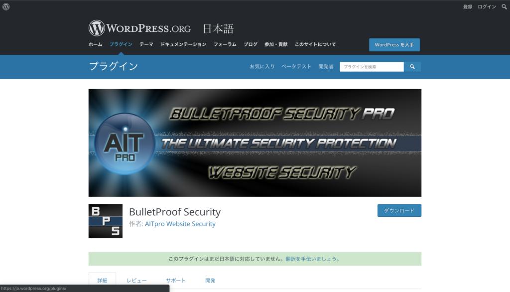BulletProof Securityのプラグインページ