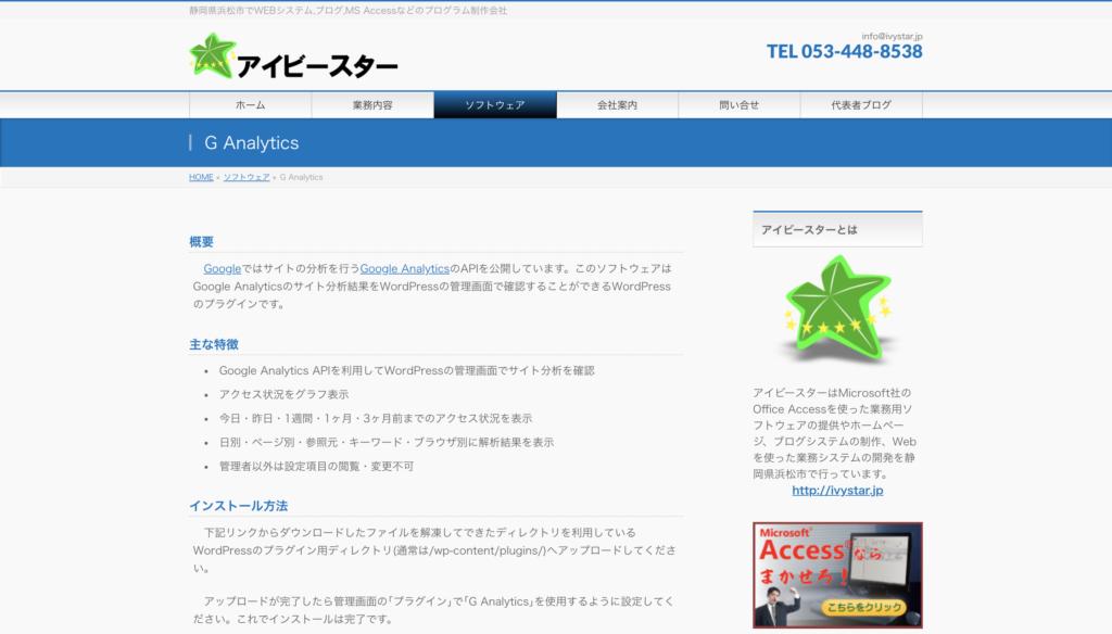 G Analyticsのホームページ