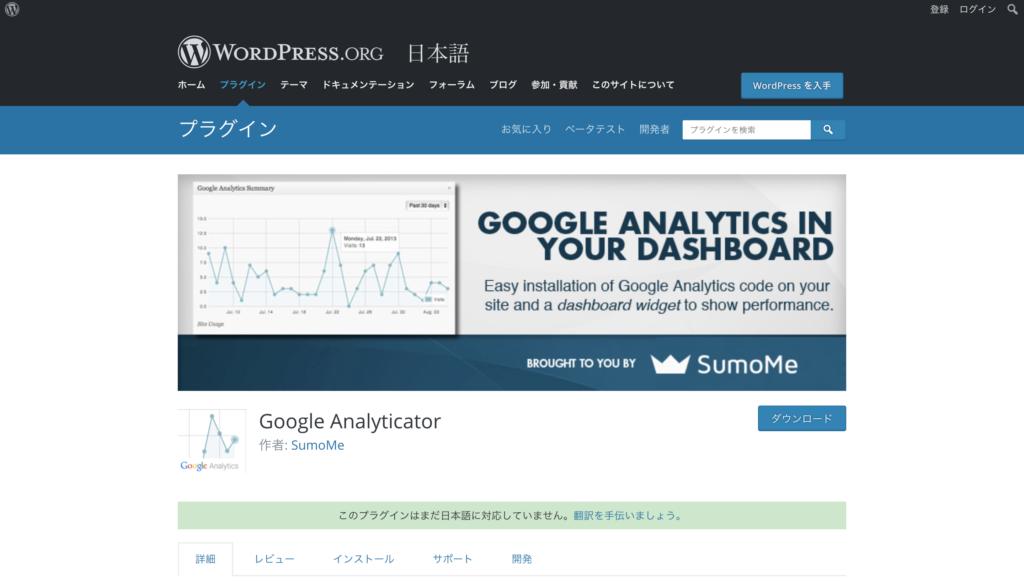 Google Analyticatorのプラグインページ