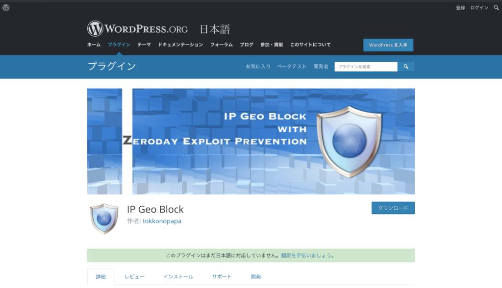 IP Geo Blockのプラグインページ