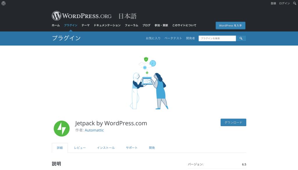 Jetpack by WordPress.comのプラグインページ