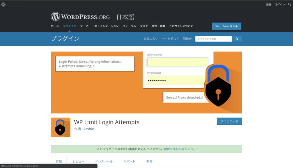 Limit Login Attemptsのプラグインページ