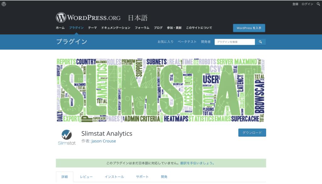 Slimstat Analyticsのプラグインページ