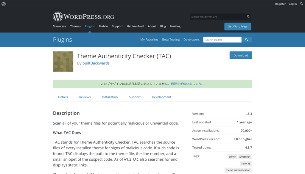Theme Authenticity Checkerのプラグインページ