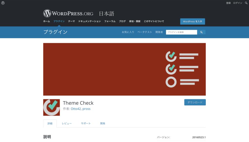 Theme Checkのプラグインページ