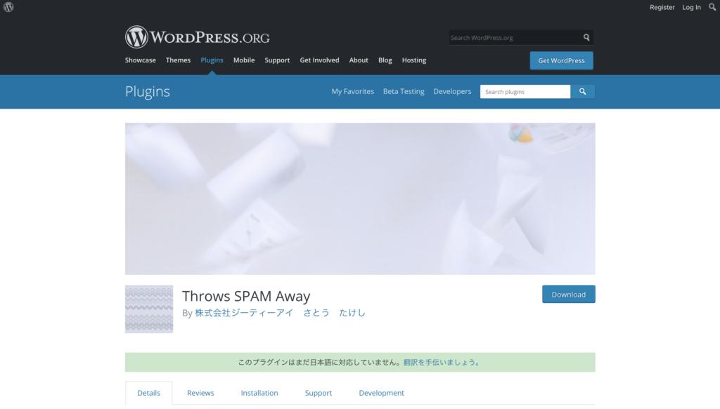 Throws SPAM Awayのプラグインページ