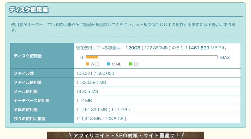ロリポップ!のディスク容量の確認画面