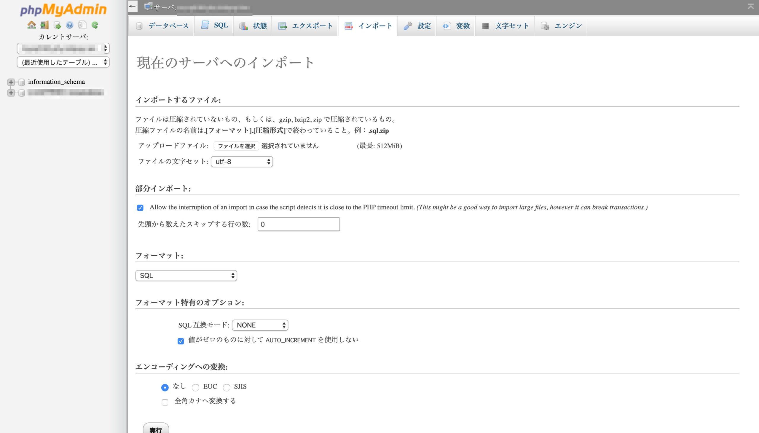 phpMyAdmin インポート画面