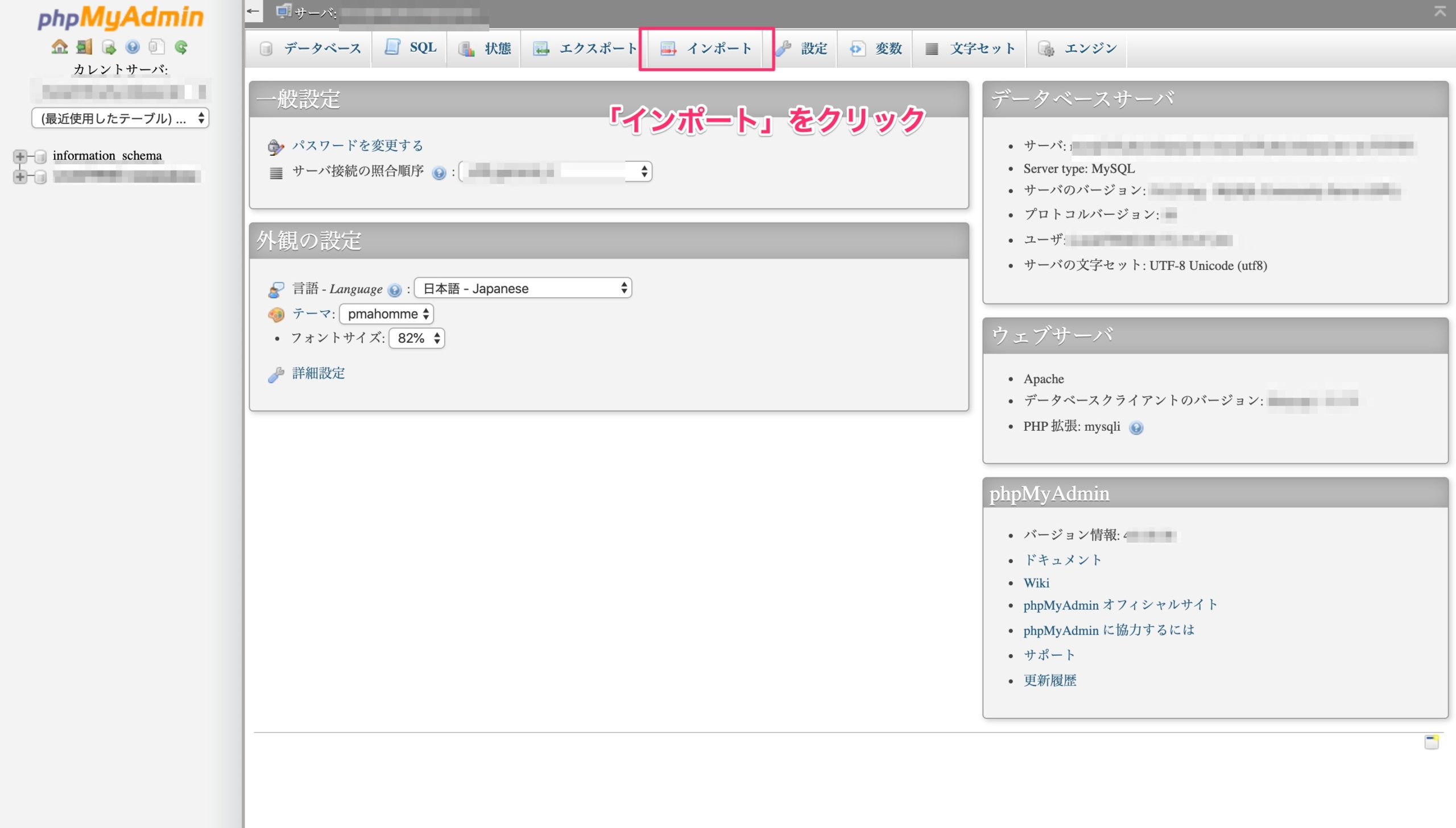 phpMyAdmin インポートボタン